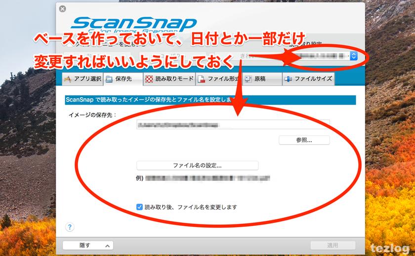 scansnap 読み取ったファイルのタイトルを先に準備して置く