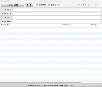 lyrics Master2