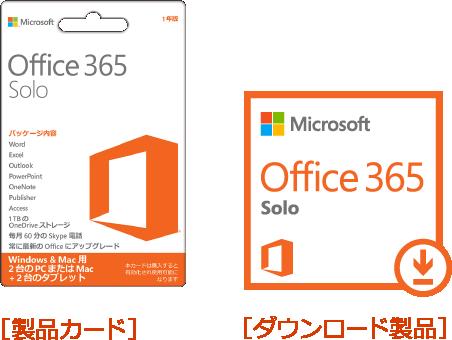 office365の画像です