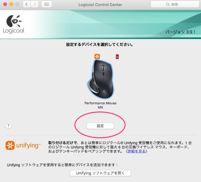 マウス 950t サイドボタンの設定2