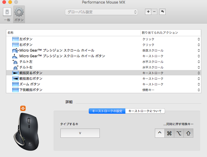 マウス 950t サイドボタンの設定3
