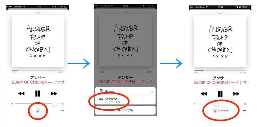 beatsX bluetooth イヤフォン Macからiphoneへ切り替え