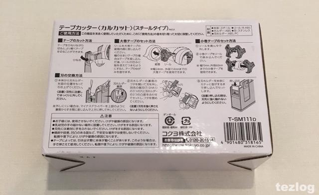 コクヨ テープカッター カルカット スチール 黒 T-SM111D パッケージ説明