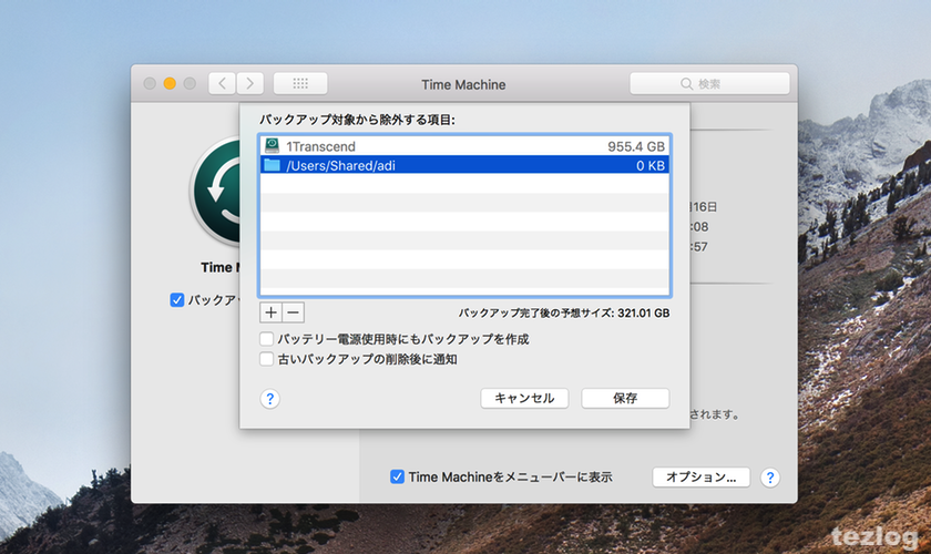 Mac TimeMachine 設定