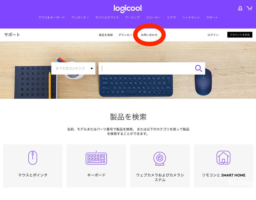 logicool HP 保証 請求方法5