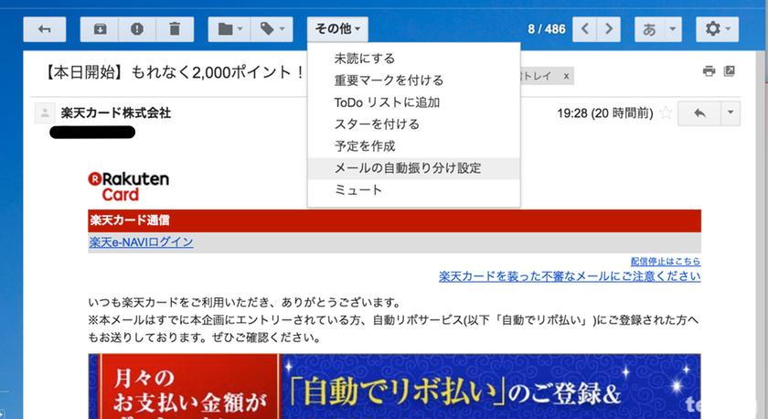 Gmail フィルタ設定方法2