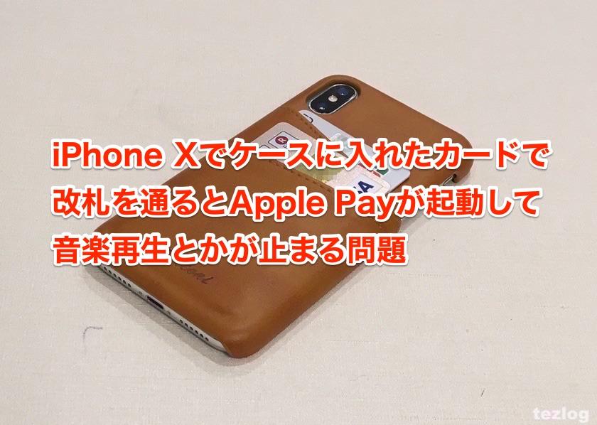 iPhoneXでケースに入れたカードで改札を通るとSuica登録してないのにApple Payが起動して音楽再生が停止する問題