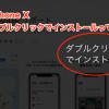 iPhone X ダブルクリックでインストール