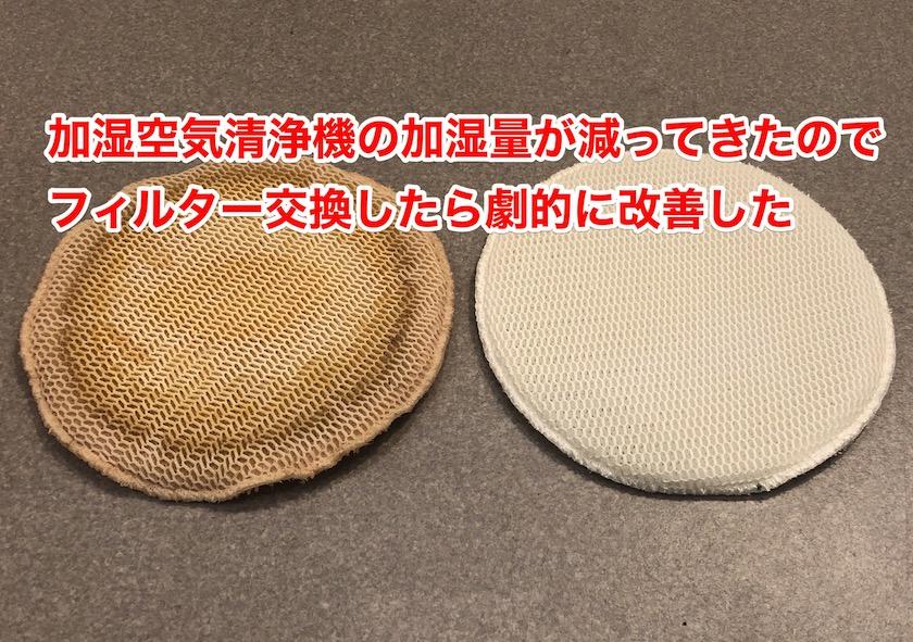 加湿空気清浄機の加湿量が低下したらフィルター交換で改善