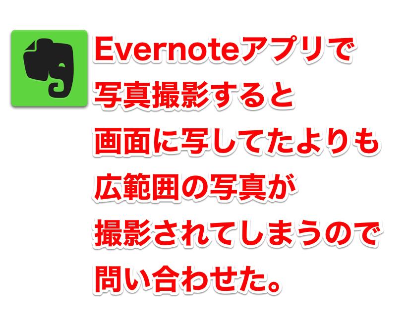 evernote アプリで写真撮影すると広範囲に写真が撮影されてしまう問題を問い合わせた