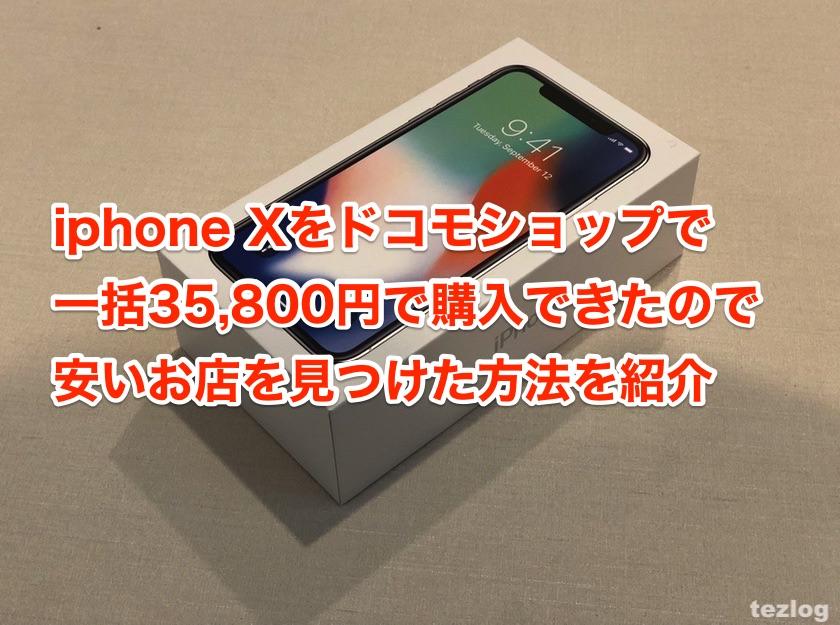 iphone X docomoショップで安く購入して来た