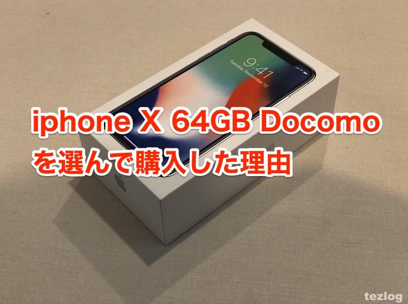 ドコモのiphone X 64GB を購入した理由