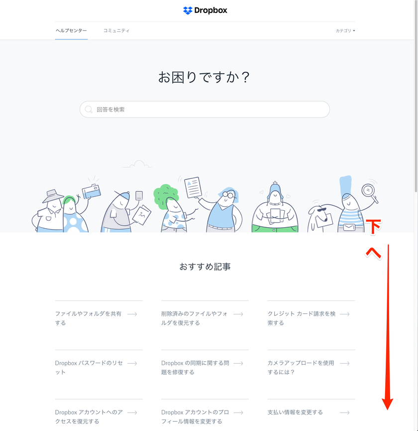 Dropbox 問い合わせ方法2