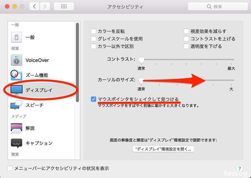 Macのマウスポインター(矢印のカーソル)のサイズを大きくする2