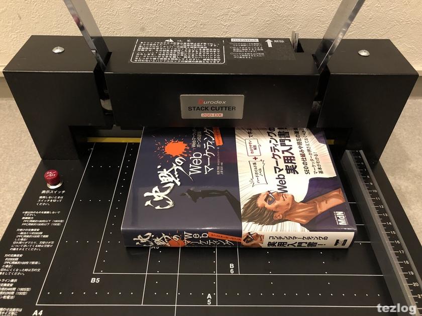 Durodex 200DX 自炊裁断機で分厚い書籍の裁断