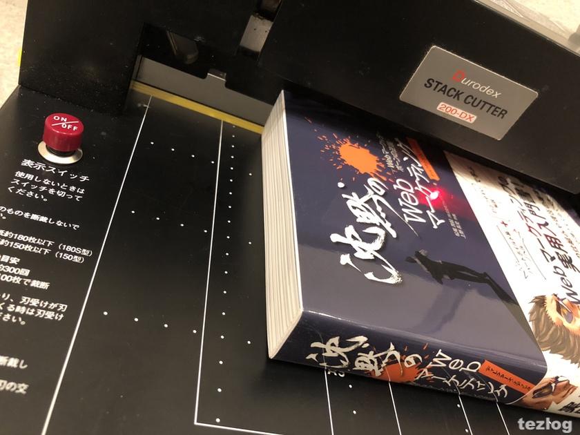 Durodex 200DX 自炊裁断機 1.8cm以上の書籍