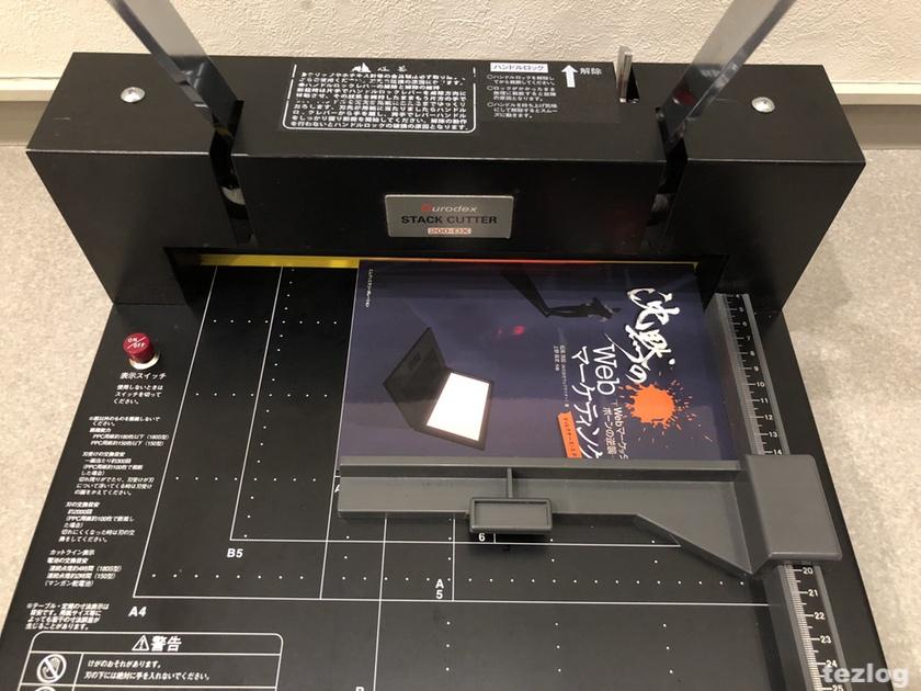 Durodex 200DX 自炊裁断機 表紙の裁断