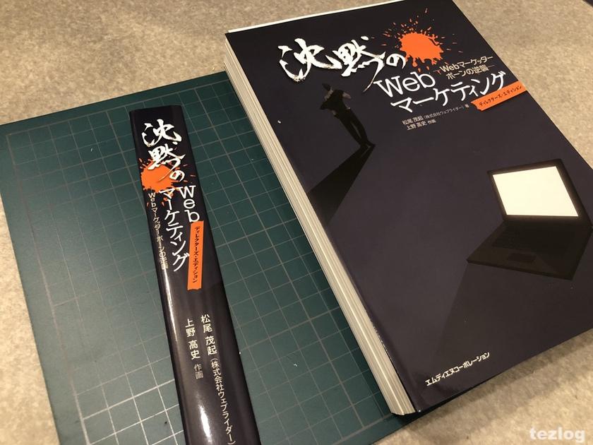 1.8cmを越える書籍の裁断が完了
