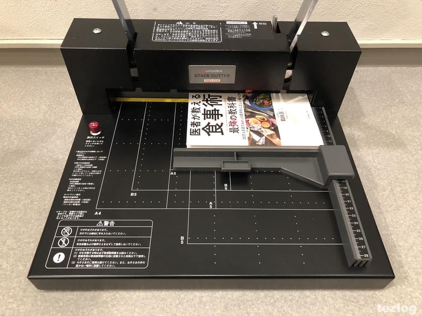 Durodex 200DX 自炊裁断機に裁断する本をセット