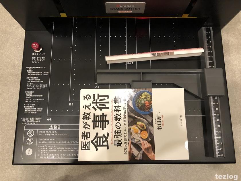 Durodex 200DX 自炊裁断機で裁断した書籍と切れ端