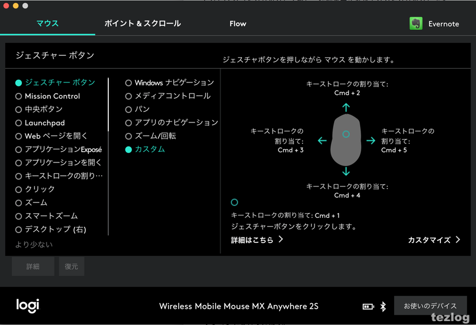 Logicool optionsアプリでMX ANYWHERE 2Sのボタンカスタマイズ