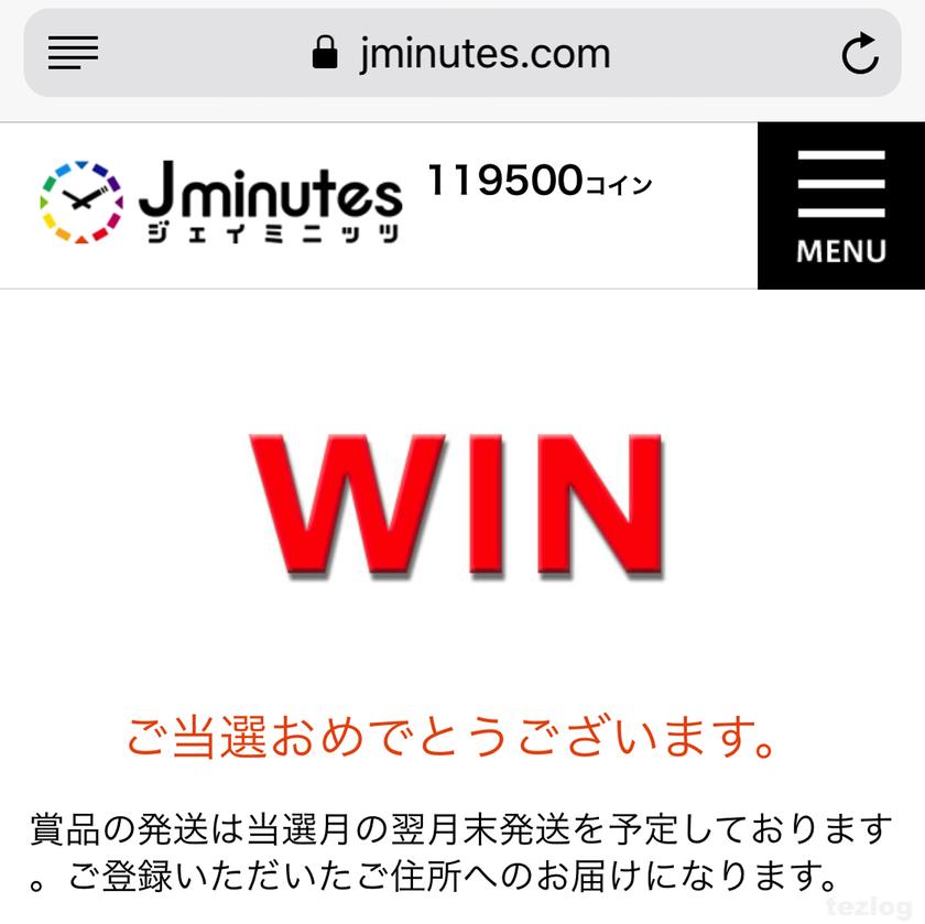 JT メビウス キャンペーン 当選