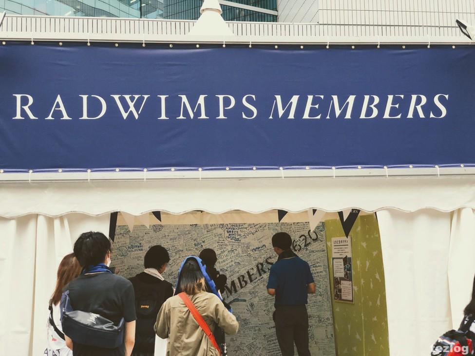 RADWIMPS MEMBERS