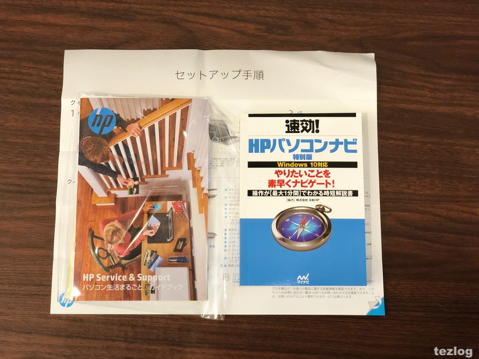 HP ノートPC Pavilion 15 4EL44PA-AACD 付属の冊子類