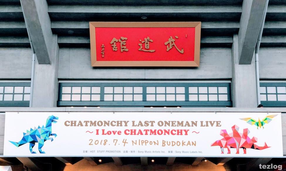 チャットモンチー ラストワンマンライブ 日本武道館