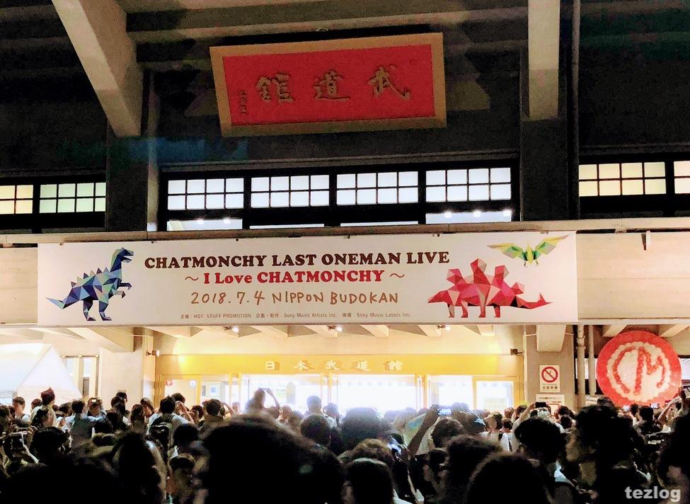 チャットモンチー ラストワンマンライブ 日本武道館終演後