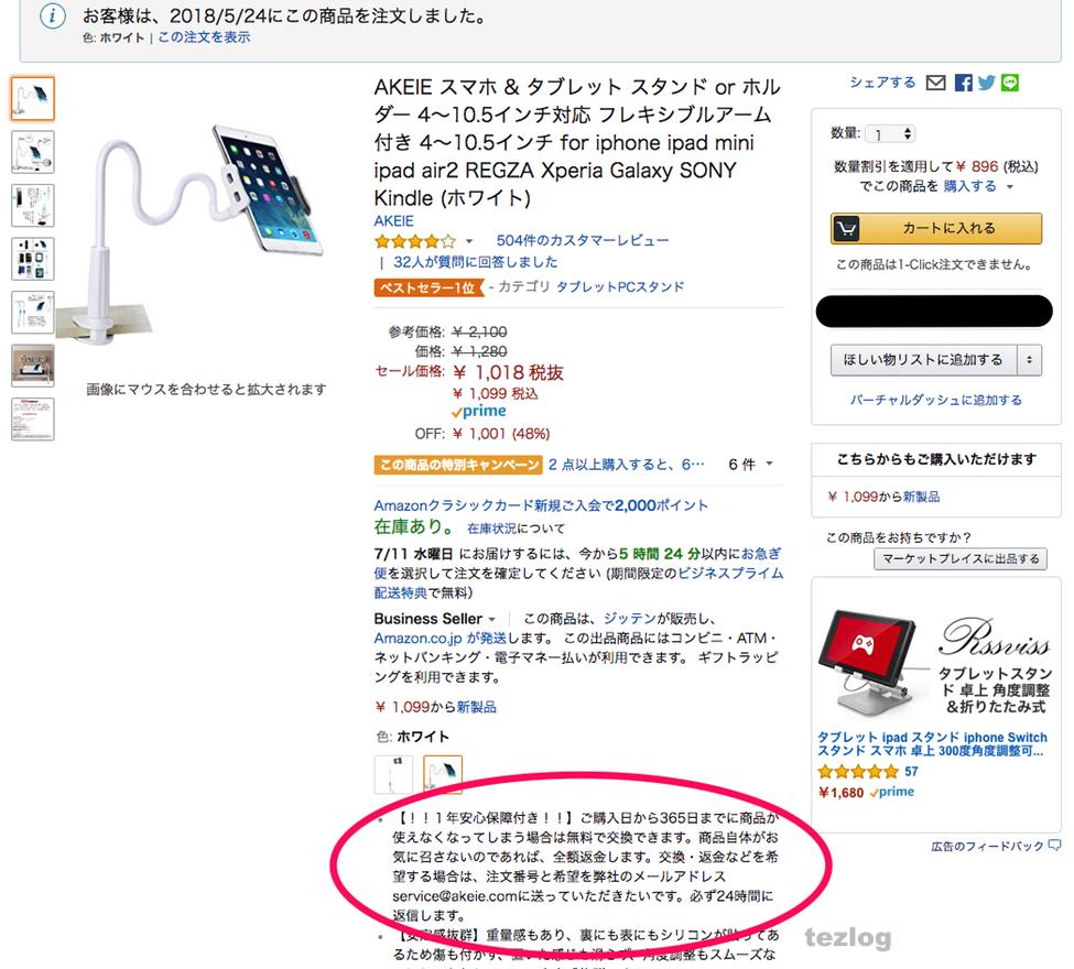 AKEIE iPad アームスタンド 1年安心保証付き