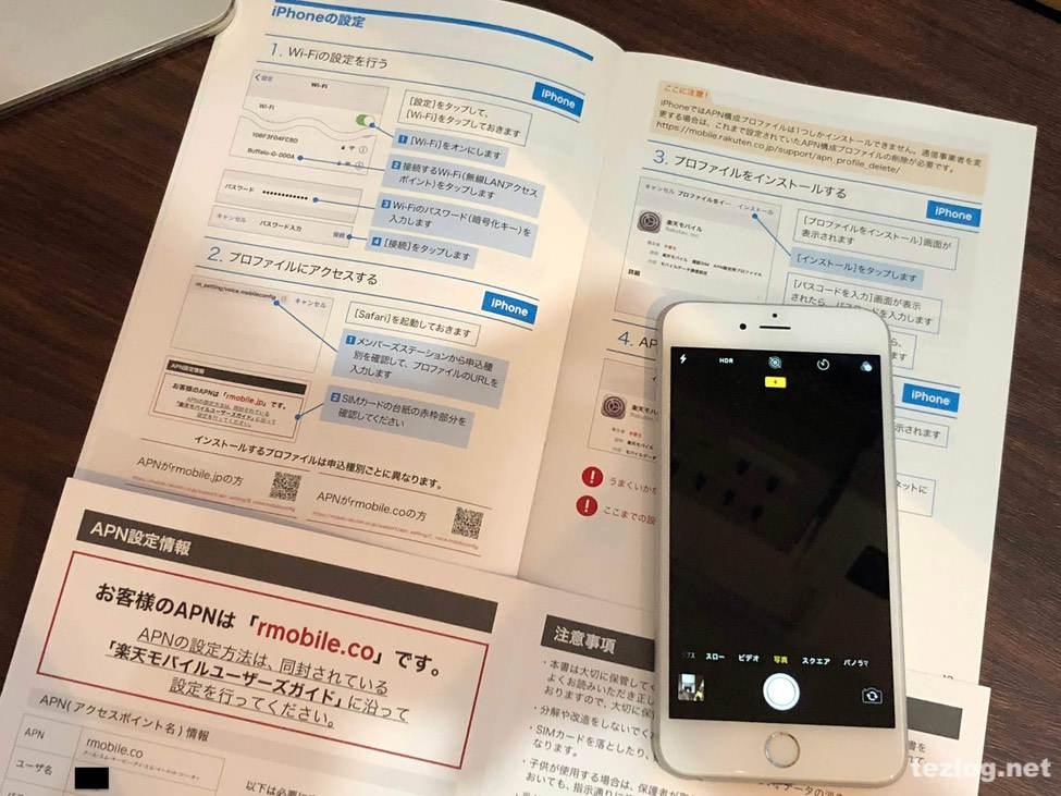 楽天モバイル iPhoneのAPI設定の方法