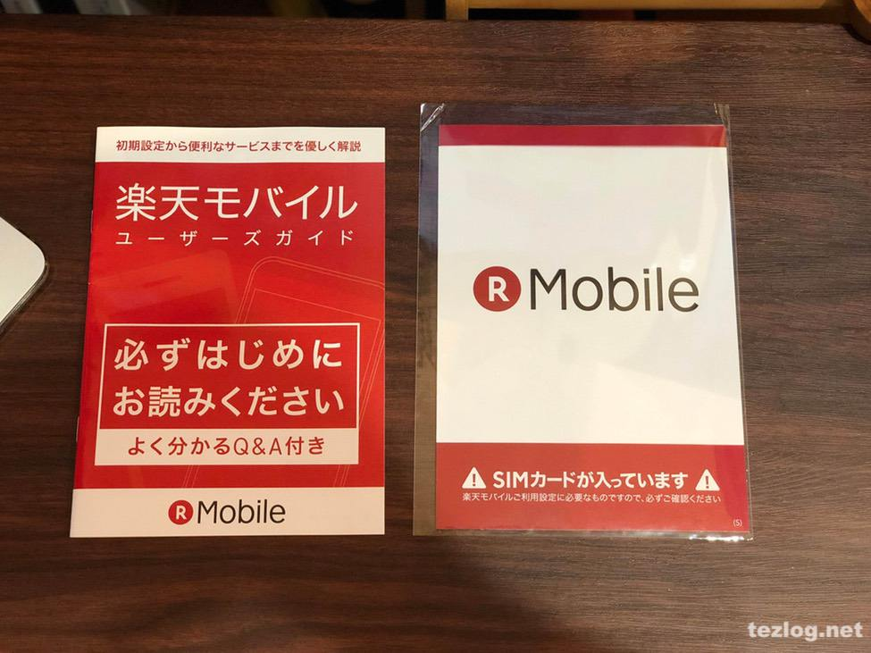楽天モバイルSIMカードと説明書