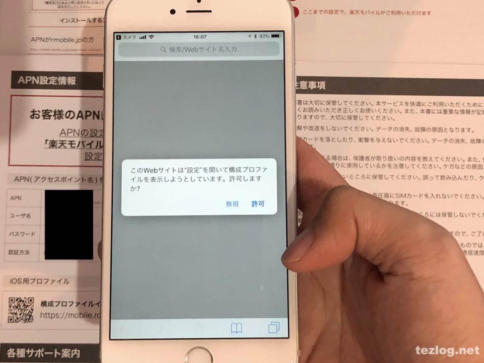 楽天モバイル iPhoneのAPI設定の方法3