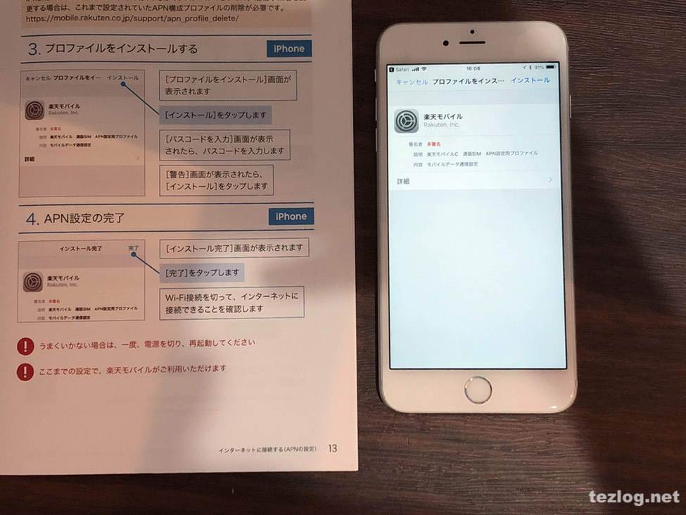 iPhoneに楽天モバイルのAPIプロファイルをインストール