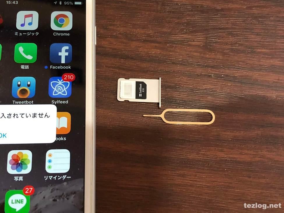 iPhone Softbank nano SIMカード取り出し