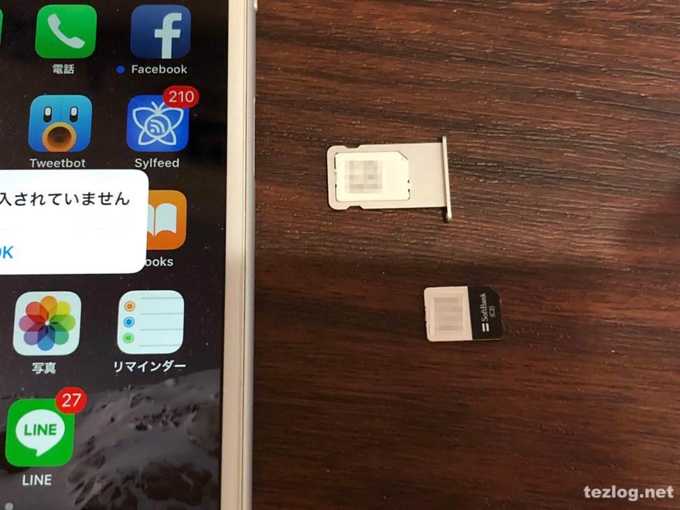 iPhoneに楽天モバイルのnanoSIMカードをセット
