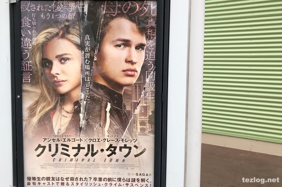 映画 クリミナル・タウン