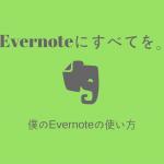 Evernoteを2011年から使っている僕の使い方