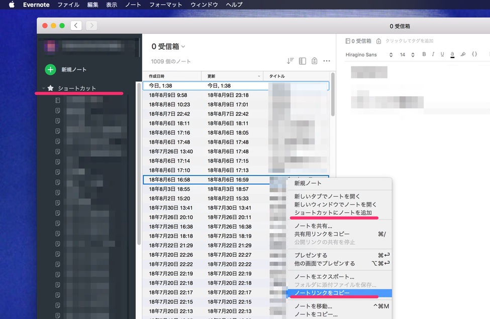 Evernote ノートリンクとショートカットを活用する