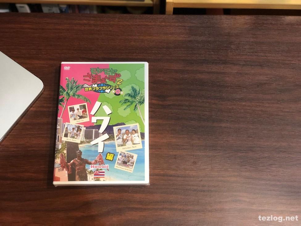 モヤモヤさまぁ〜ず2 DVD 特典ディスク 世界ブラブラシリーズ0巻 ハワイ編