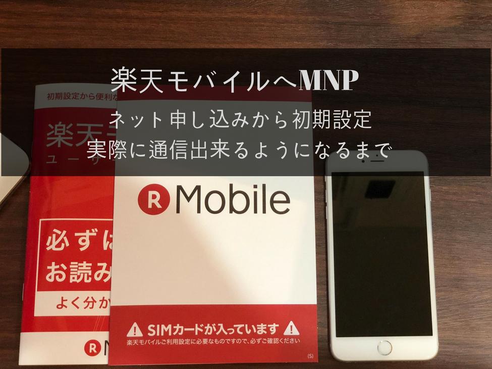 楽天モバイルにソフトバンクからMNPしてiPhoneで実際に通信出来るようになるまで