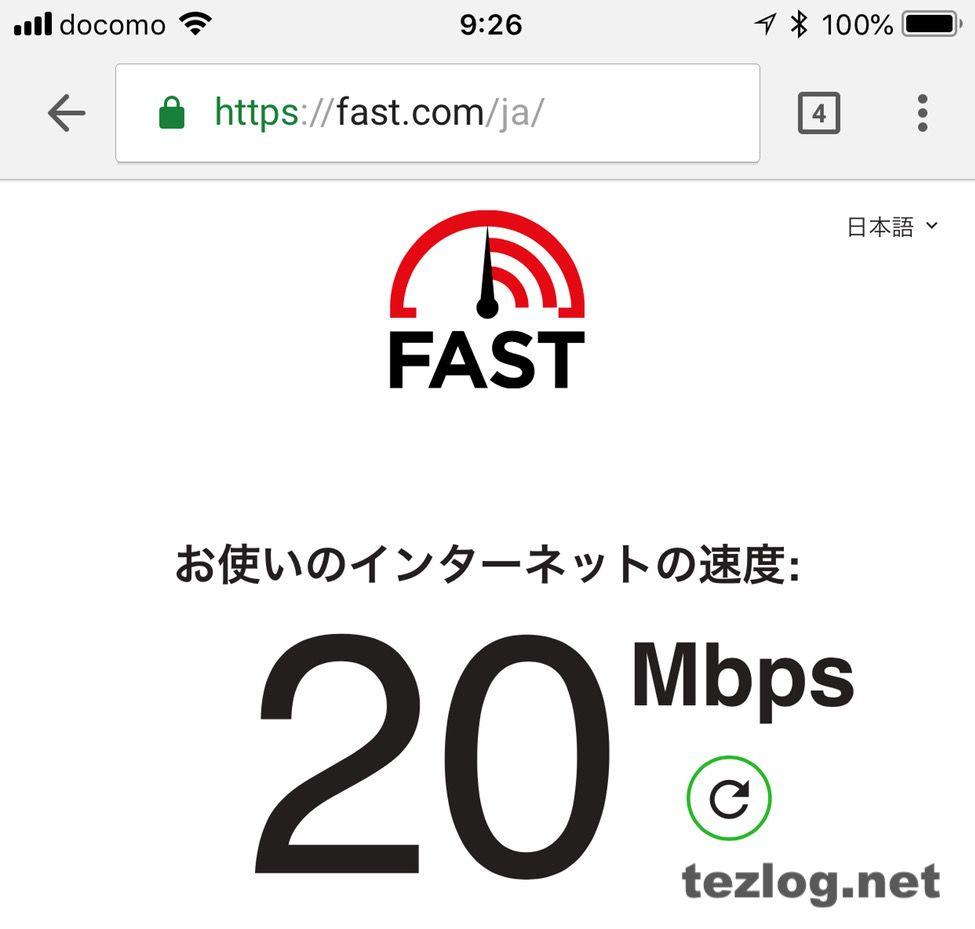 楽天モバイルの平日9時の通信速度 20Mbps