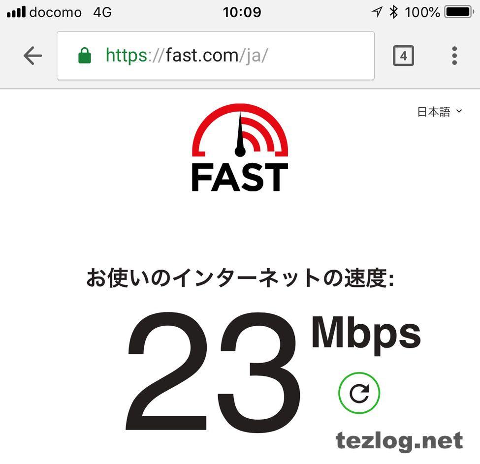 楽天モバイルの平日10時の通信速度 23Mbps