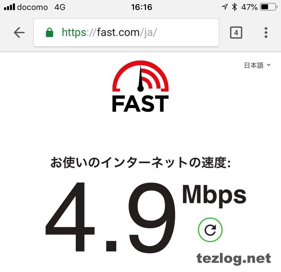 楽天モバイルの平日16時の通信速度 4.9Mbps