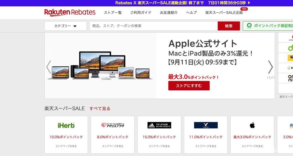 MacBookを安く買う方法 Rakuten Rebates