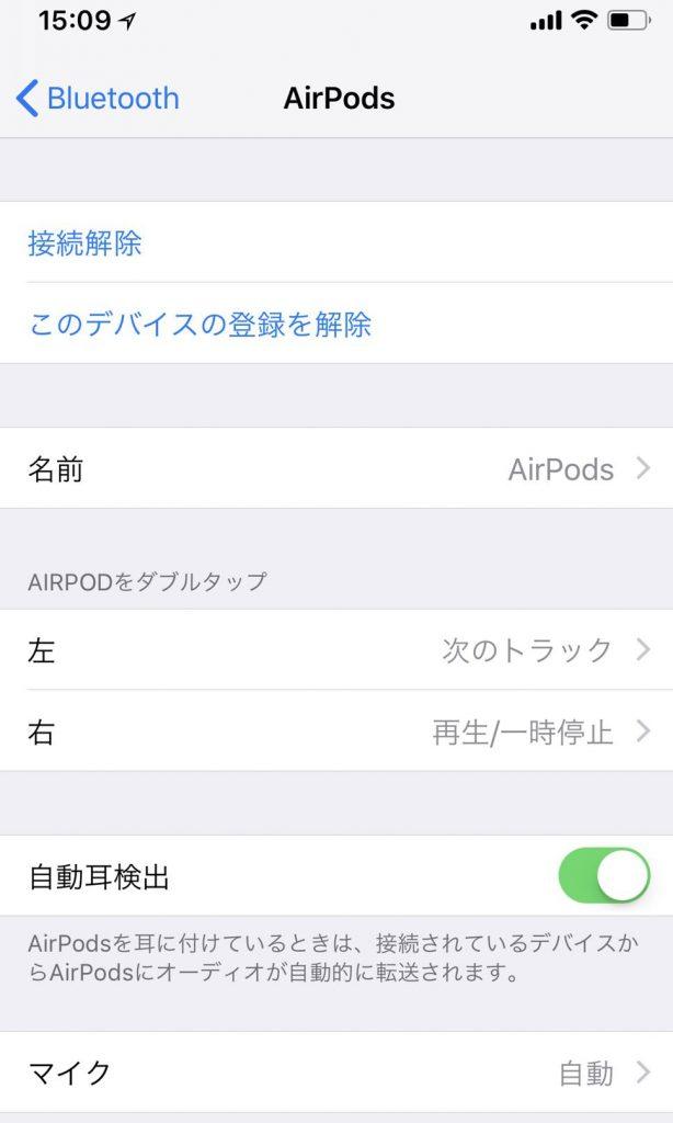 AirPodsの設定をiPhoneで変更する