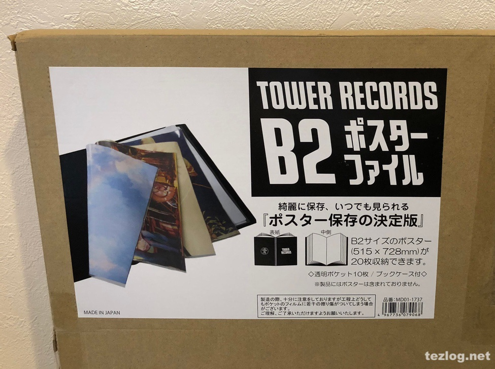 B2ポスターファイル TOWER RECORDS Ver.2 Black 説明