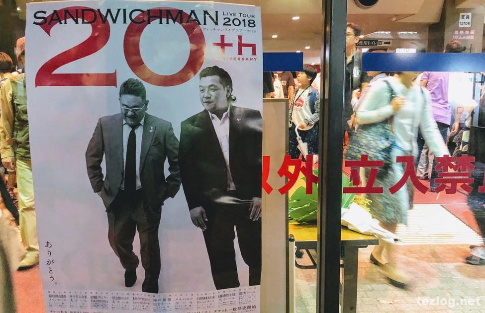 サンドウィッチマンライブツアー2018に行って来た