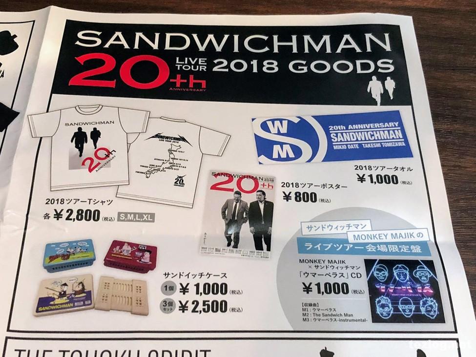 サンドウィッチマンライブツアー2018グッズ